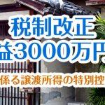<税制改正>家や土地の譲渡益から3000万円まで控除される「空き家に係る譲渡所得の特別控除の特例」の適用条件