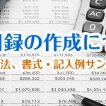 財産目録の作成について 作成方法、書式・記入例サンプル