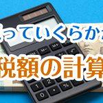 相続税っていくらかかる?相続税額の計算方法について